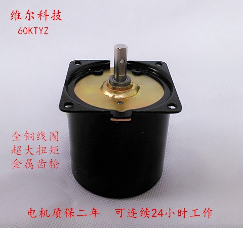 AC 220V 14W 1 ~ 150 <font><b>rpm</b></font> low speed / 60KTYZ permanent magnet synchronous motor / gear motor image