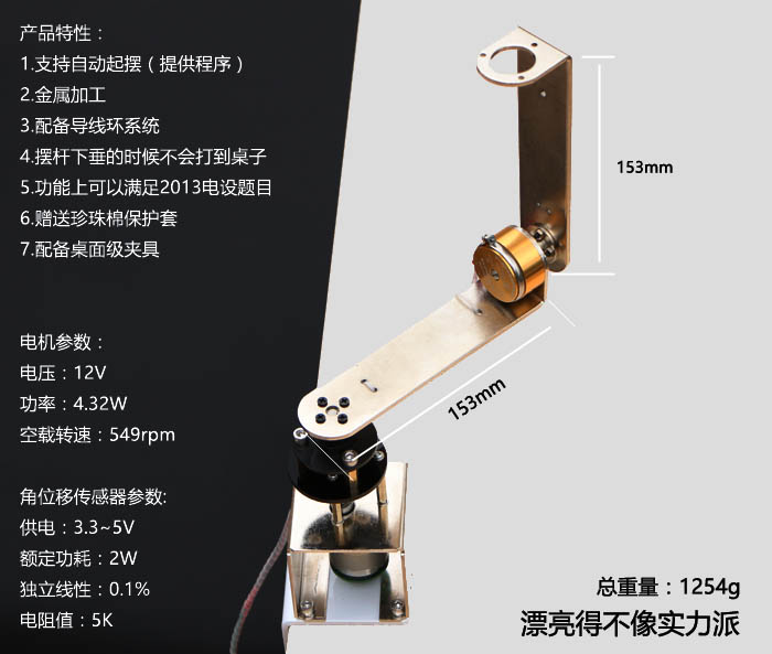 Rotary inverted pendulum mechanical part first order circular inverted pendulum PID electronic design