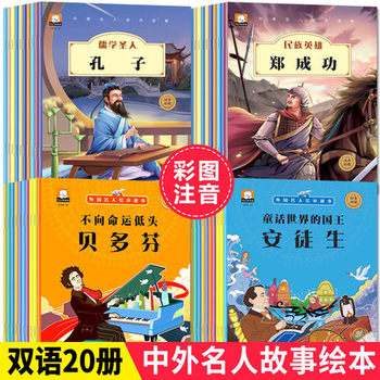 20 Books Chinese and English Bilingual Celebrity picture book story Classic Fairy Tales Chinese Character Han Zi book For Kids