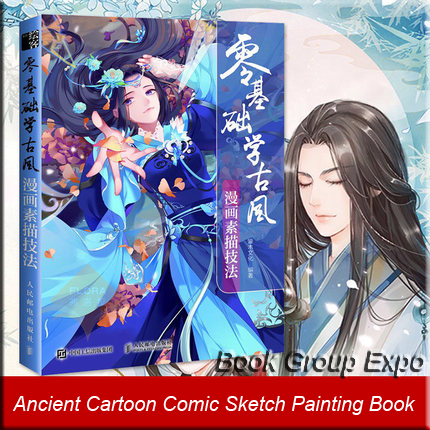 Beginner Comics Tutorials Comics Sketch Getting Started Handwriting book Chinese Ancient Figure Character Self Painting TextbookBeginner Comics Tutorials Comics Sketch Getting Started Handwriting book Chinese Ancient Figure Character Self Painting Textbook