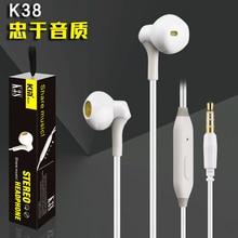 qijiagu K-yin/k-tone K38 3.5mm universal interface wire control earplug type double bass mobile phone headset ear earphones