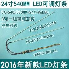 Артикул от 15 до 24 дюймов Универсальный светодиодный ЖК-дисплей сменный ЖК-светодиодный комплект для обновления Регулируемая яркость 540 мм