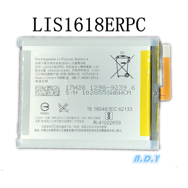 New 2300mAh LIS1618ERPC Replacement <font><b>Battery</b></font> For SONY Sony <font><b>Xperia</b></font> E5 XA <font><b>XA1</b></font> G3121 G3123 G3125 G3112 G3116 F3111 F3112 F3113 F3115 image