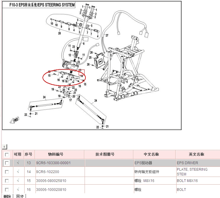 EPS STEERING STEM PLATE OF CFMOTO FOR CF500 CF800 CFX8 STEERING PARTS PARTS NUMBER IS 9CR6-102200 brake caliper brake shoe parking clamp of cfmoto cf500 parts number is 9010 080320