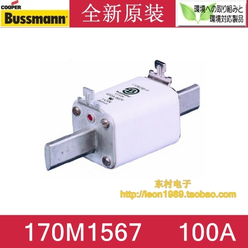 цена на [SA]US Cooper Bussmann Fuses 170M1567 170M1567D 100A 690V fuse