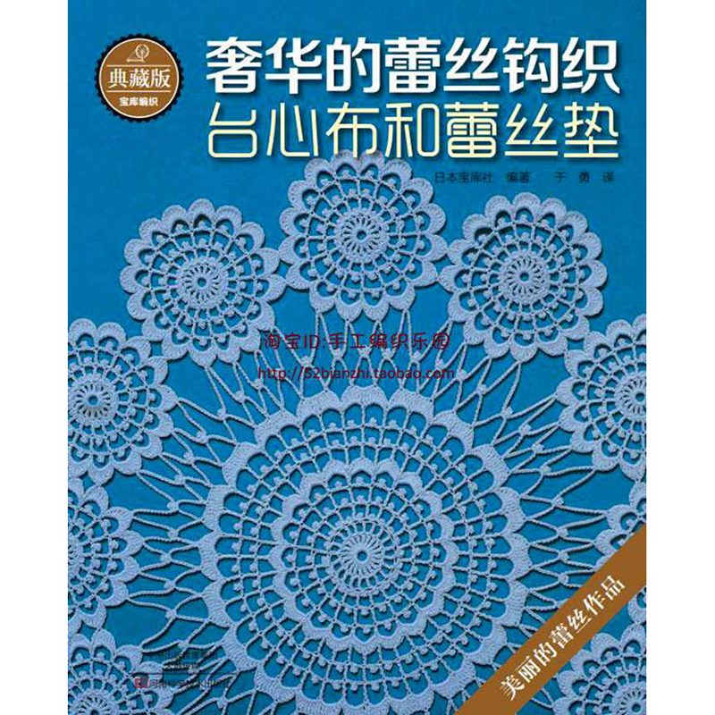 Japanese Crochet Book Crochet Tablecloth Coaster Pattern Illustration Luxurious Lace Crochet: Center Cloth And Lace Mat