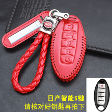 Leather key cover FOR Nissan Patrol y62 smart 5 car case