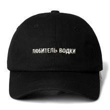Unisex 1 PCS Cap High Quality Russian Letter BOAKN Embroidered Baseball