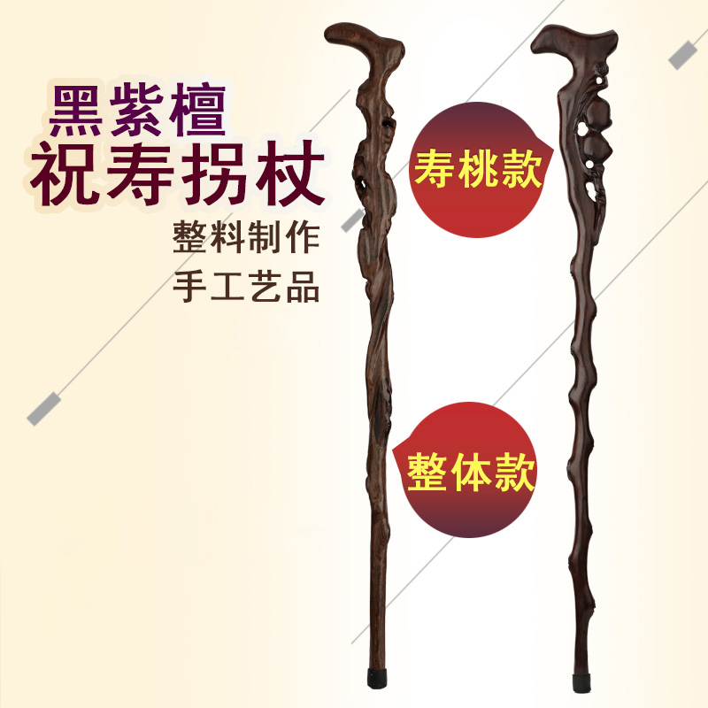 Acajou bois ébène canne TZ végétarien bois bâton personnes âgées Ganoderma bâton béquilles palissandre bois de santal