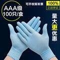 Одноразовые ПВХ перчатки медицинские латексные нитрильного каучука маслостойкий кислоты и щелочи промышленные охране труда работы