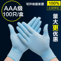 Disposable PVC gloves medical latex nitrile rubber oil resistant acid and alkali resistant industrial labor protection operation