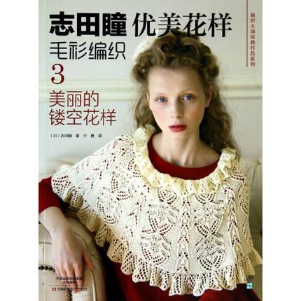 Classic Japanese Knitting Patterns Book Beautiful pattern sweater weaving 3: beautiful hollow pattern In Chinese version 95 Page creative knitting pattern book with 218 simple beautiful patterns sweater weaving tutorial textbook in chinese