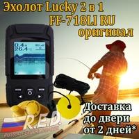 lucky FF718Li 2-в-1 Эхолот эхолот для рыбалки Русская версия беспроводного / проводного эхолота Fish finder на аккумуляторах определяет рыб различных ра...
