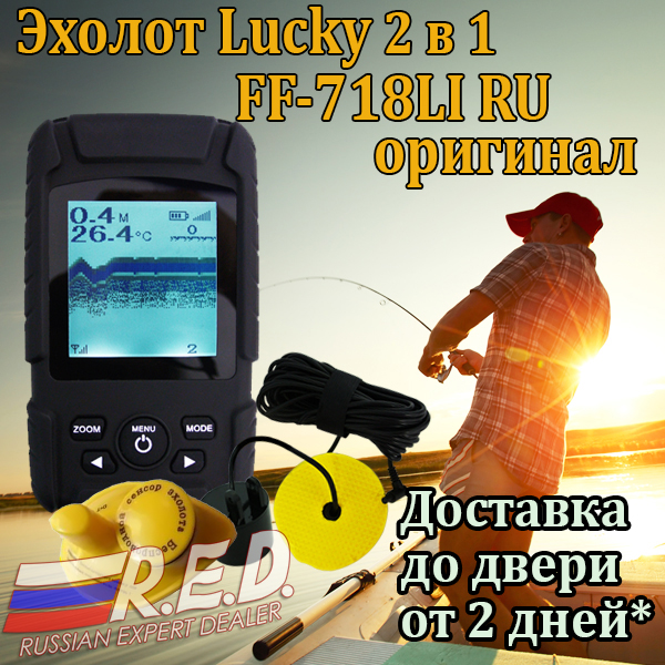 Lucky FF718Li 2-in-1 Russian Version Portable Waterproof <font><b>Fish</b></font> Finder 100 m depth Russian/English Menu