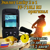 Lucky FF718Li 2 In 1 Russian Version Portable Waterproof Fish Finder 100 M Depth Russian English