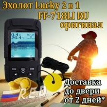 lucky FF718Li 2-in-1 Russian Version Portable Waterproof Fish Finder 100 m depth Russian/English Menu fish finder fishfinder