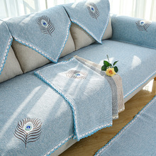 Solid Color Sofa Towel Couch Cover Embroidery Sofa Cushion Sofa Bed Cover Modern Living Room Sofa Cover Pillow цена и фото