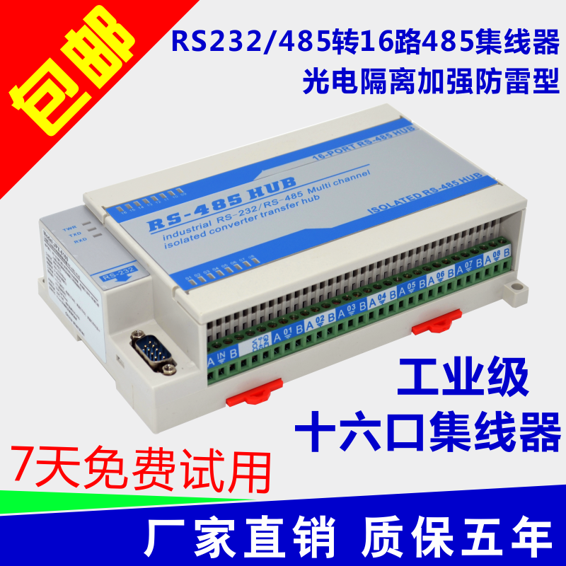 Lightning Protection Isolation Type Two-way 16 Road Sixteen Port RS485 Hub Hub Splitter Divider hightek hk 5112 industrial grade 1 port rs232 485 to 8 port rs485 hub each port with optical isolation 1500w thunder protection