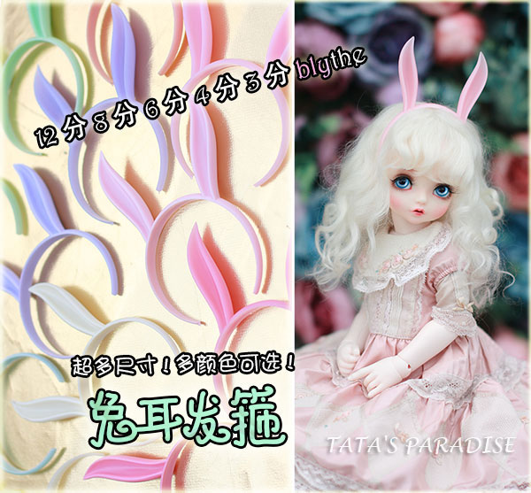 1/12 1/8 1/6 1/4 1/3 uncle Doll  Accessories mini colourful rabbit ear hair band  for dollfie Grind arenaceous