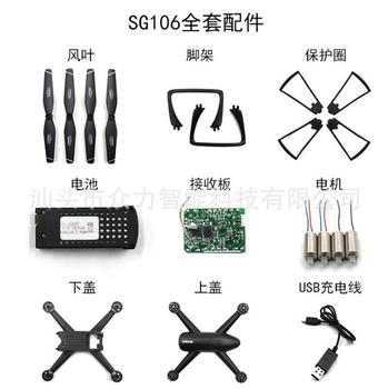 SG106 Drone Wifi FPV Drone RC Quadcopter Spare Parts Accessories set body shell motor blades frame l
