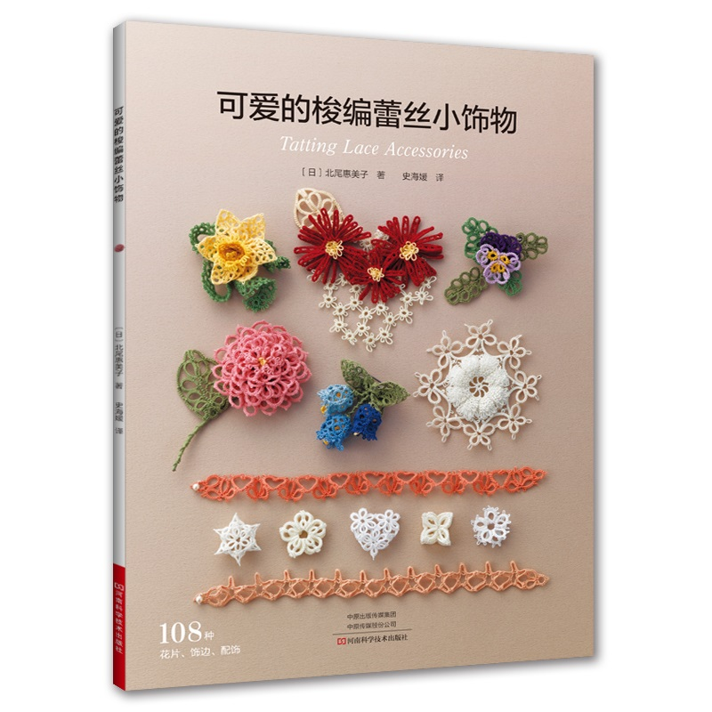 Tatting Lace Accessories Knitting Book Earring,Necklace,Bracelet Embroidery Pattern Tutorial Book