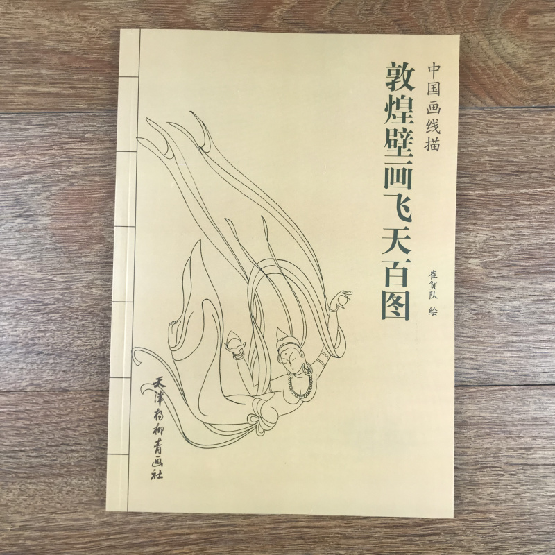 Chinese Line Drawing Dunhuang Frescoes Flying In The Sky Book / Traditional Ancient Chinese Characters Drawing Art Book
