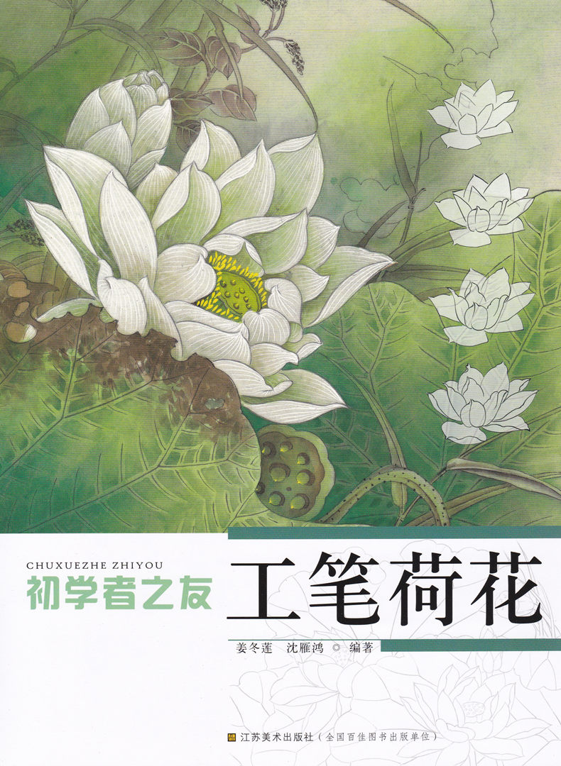 Chinese painting book gongbi (meticulous brushwork) of  Lotus (Chinese edition) chinese meticulous claborate style painting book chinese traditional gongbi painting china ancient flower textbook