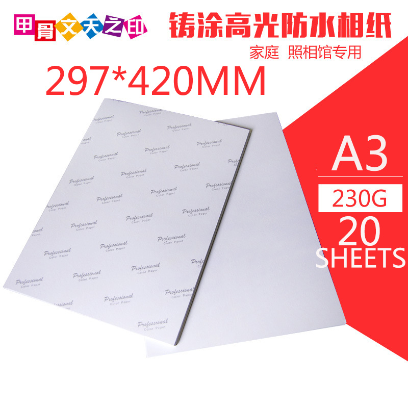 20 Sheet /Lot High Glossy A3 Photo Paper For Inkjet Printer Photographic Quality Colorful Graphics Output Album covers ID photo