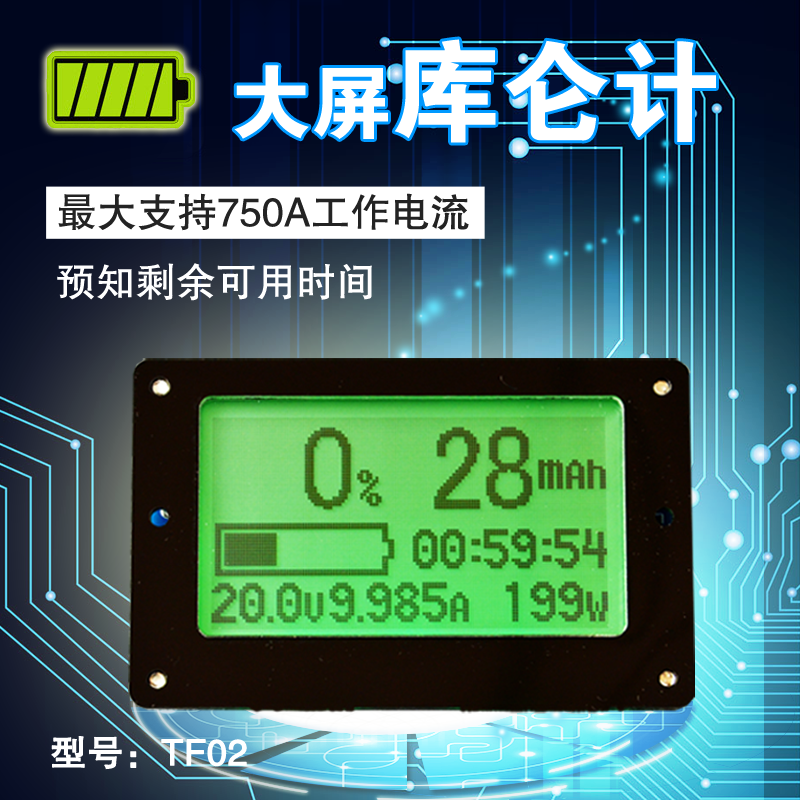 TF02 large screen, coulometric meter, capacity meter, battery general capacity display, residual capacity, RV 2016 new lithium battery battery capacity indicator lcd digital percentage residual capacity display