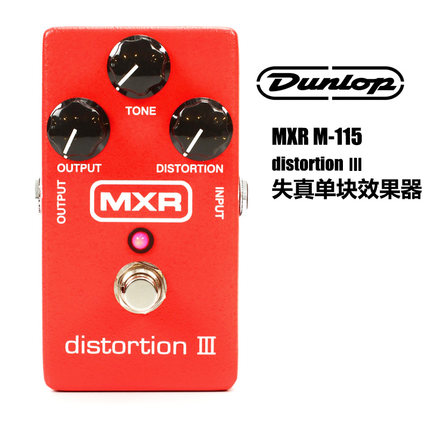 MXR M-115 Distortion III Distortion
