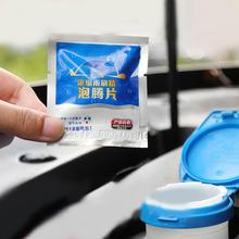 Limpiador multifuncional de coches concentrados tabletas efervescentes limpieza desinfectante parabrisas de coche limpiador para el hogar