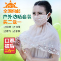 Summer sunscreen shoulder pad neck masks ultralarge lace breathable women's sun-shading anti-uv thin