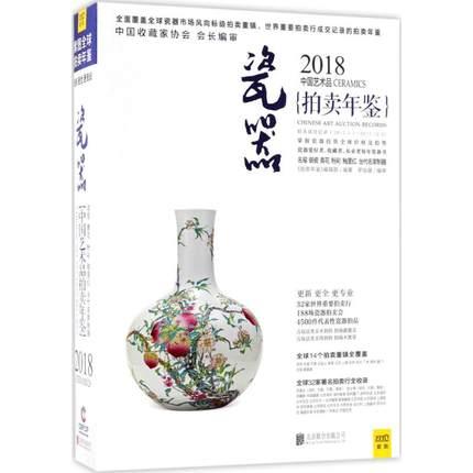 Annuaire 2018 des ventes d'art chinois: porcelaine. Collection de porcelaine Livre - 2