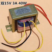 220V dual 15V3A output AC AC power copper core transformer EI 66*32 audio speaker rectifying 40W