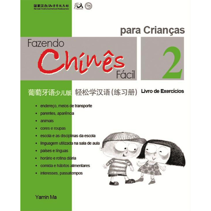 Chinese Made Easy for Kids Workbook 2 Portuguese Edition Simplified Chinese Learning Chinese Workbook for Children chinese made easy for kids workbook 2 portuguese edition simplified chinese learning chinese workbook for children