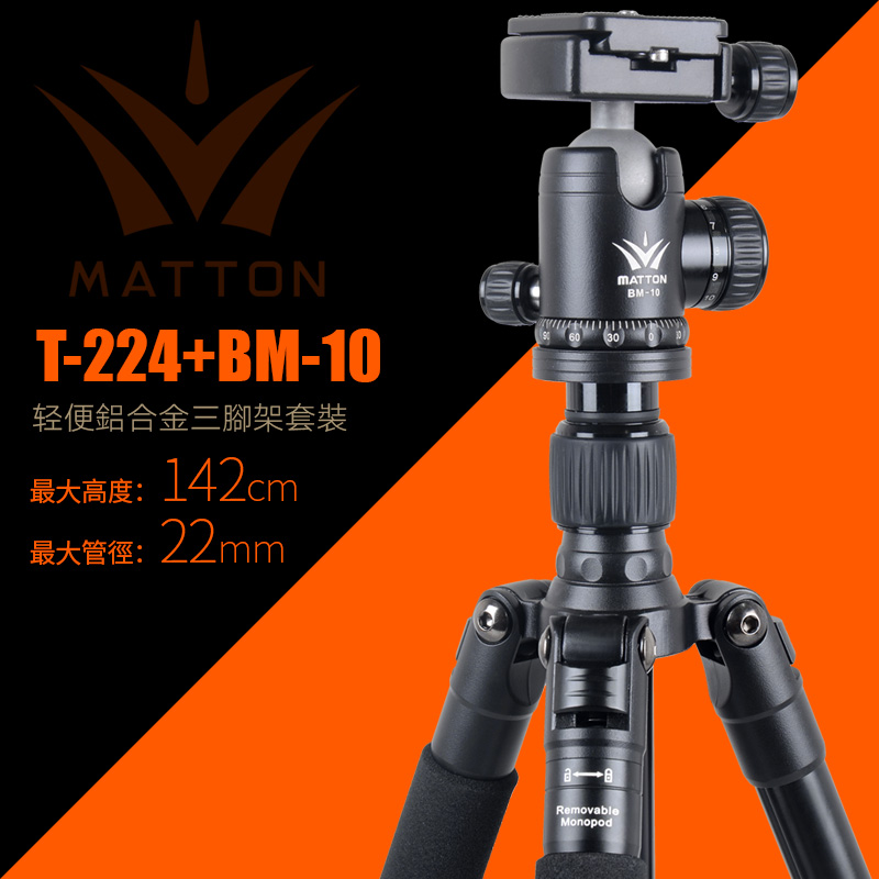 Matton T-224+BM-10 Portable Tripod&ball Head and QR Plate ARCA For Digital/Video for Professional Camcorder/Video Camera/DSLR free shipping matton t 254 bm 10 professional photographic travel compact aluminum tripod for digital video mirrorless camera