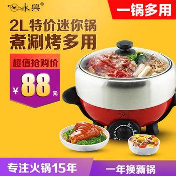 Yongxing wielofunkcyjny mini garnek elektryczny z kuchenka elektryczna elektryczny kocioł z mini podział garnek elektryczny tanie i dobre opinie Części do parowaru 220V