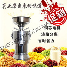 Small scale Commercial Tofu and soya milk making machine