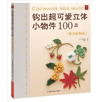 100 kinds of Lovely Mini Accessories Plant series crochet knitting book100 kinds of Lovely Mini Accessories Plant series crochet knitting book