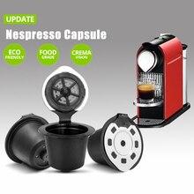 Обновленная версия кофейных капсул, фильтрующая чашка многоразового использования, кофейные капсулы для кофемашин Nespresso, ложки, чайные корзины
