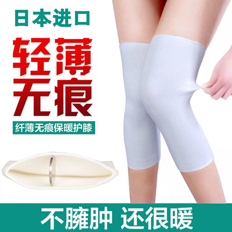 Japan's fall and winter warm ultra-thin knee non-trace old product elderly warm protect ms knee male joint inflammation cashmere knee warm old product joints cold wool winter spontaneous hot upset elderly men and women lengthen your knees