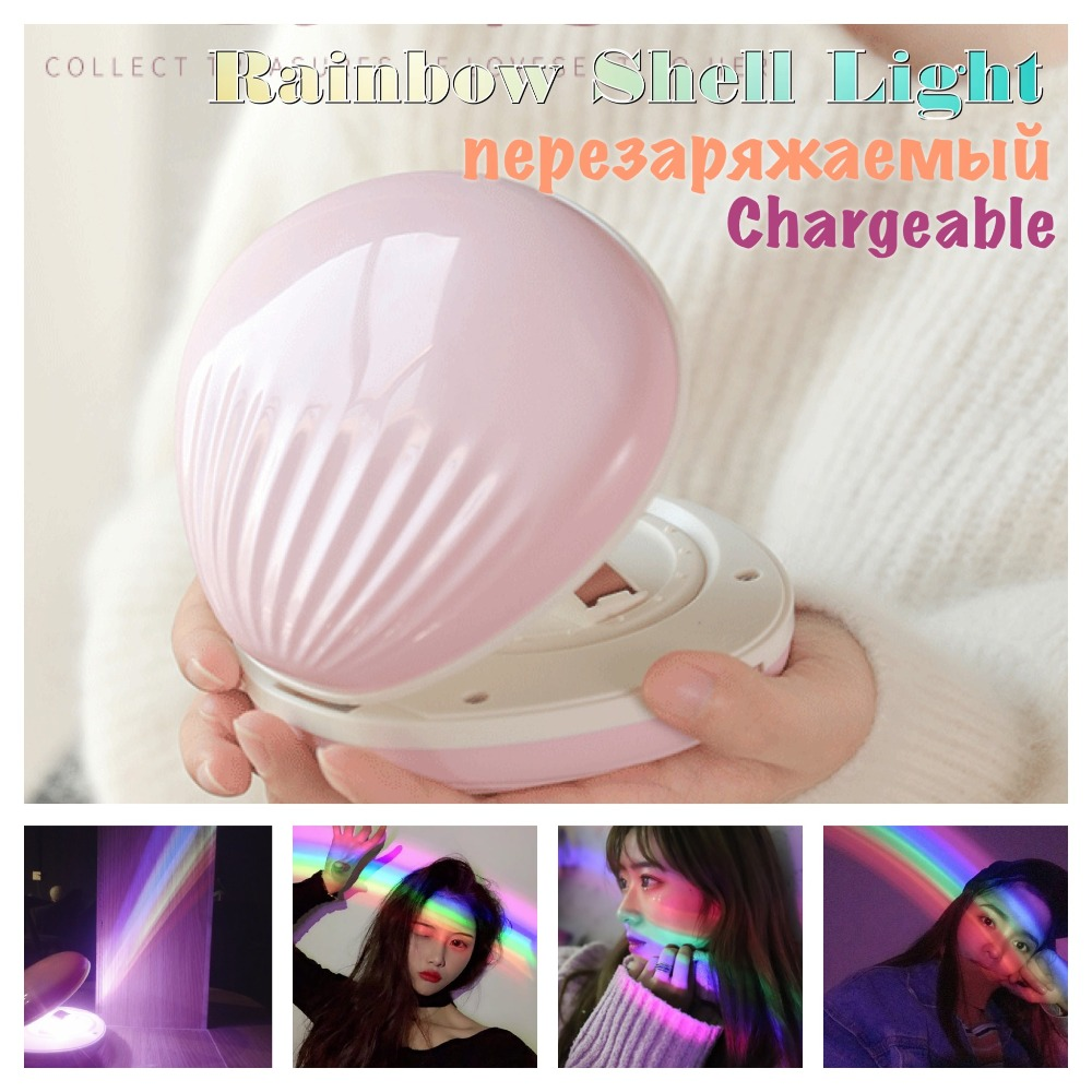 Celebrity Novelty Fancy New Shell Rainbow Led Projection Lamp Rainbow Chargeable Colorful Sleep Light Curve Digital Best Gift