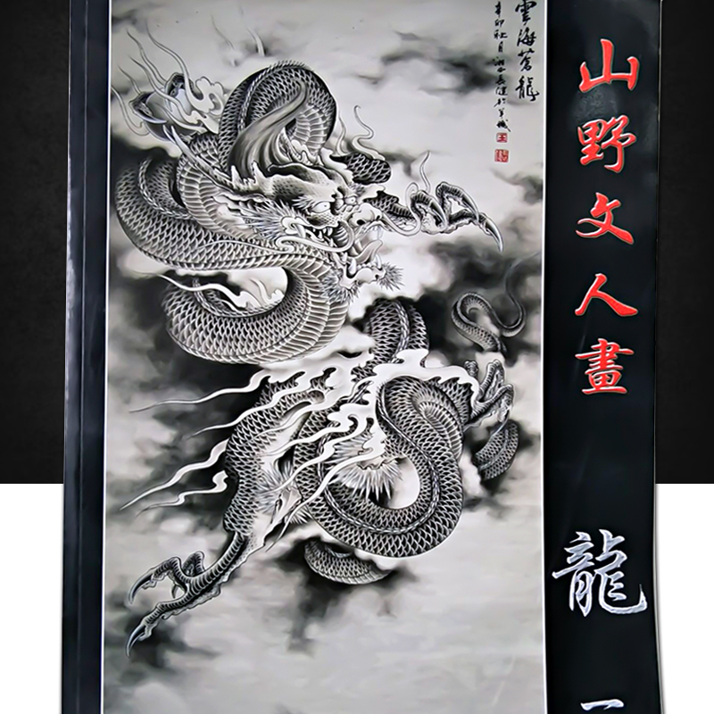 Japonais style orient dragon tattoo flash livre ligne dessin plan 11 dans livres de fournitures - Dragon japonais dessin ...