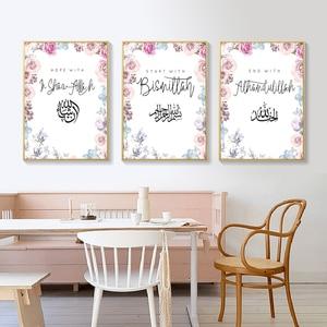 Image 3 - 현대 알라 이슬람 blesse 따옴표 핑크 꽃 캔버스 회화 벽 아트 그림 인쇄 및 포스터 거실 홈 장식