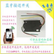 Bluetooth мобильного телефона bluetooth близость Switch Control Switch Access от 12 В изменение рядом kaiyuan индукции питания