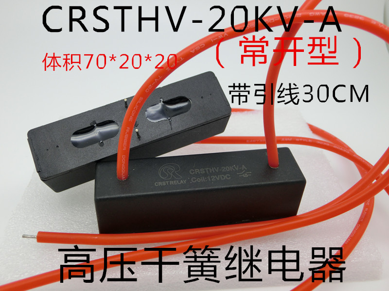 CRSTHV-20KV-A 12VDC High Voltage Reed Relay (with Lead 30CM) high voltage dry reed relay crsthv24v normally open type with lead load pressure resistance 10kv lrl grl