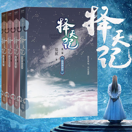 Zhe Tian Ji 1-4 set of 4 volumes, Luhan.Gulizanastarred in the TV series of the same name novel, youth fantasy li david ownby vincent goossaert ji zhe making saints in modern china