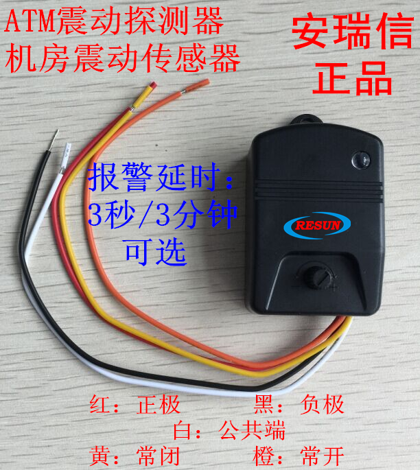 RS850ATM Vibration Detector /normally Open Closed Signal Vibration Sensor/engine Room Cable Vibration /vibration