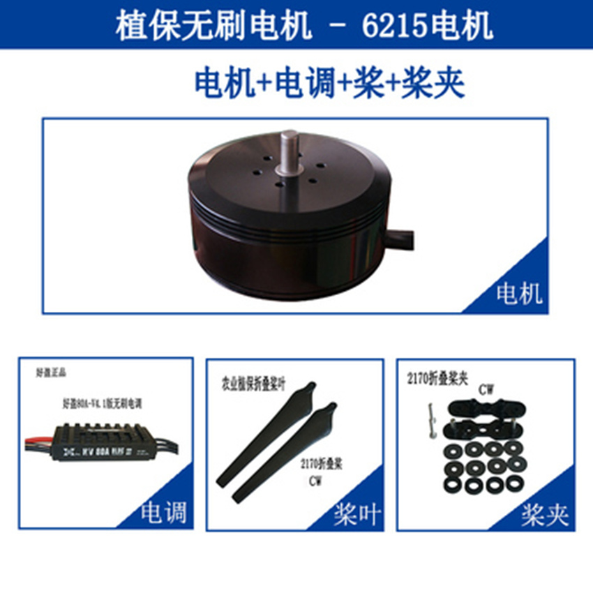 Image 2 - Super constant force source 6215 Brushless Motor for Agricultural Protection Drone-in Parts & Accessories from Toys & Hobbies