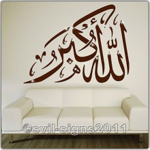 Islamic Words Murals Decals Art Wall Decor Home Stickers Vinyl Wallpaper Design 140*105cm